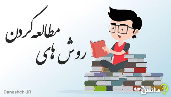 روش های مطالعه کردن