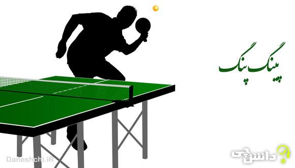 تحقیق در مورد ورزش پینگ پنگ