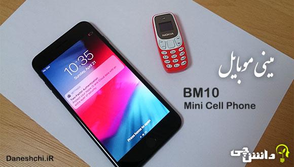 کوچکترین گوشی موبایل در ایران