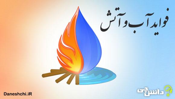 فواید آب و آتش در زندگی انسان