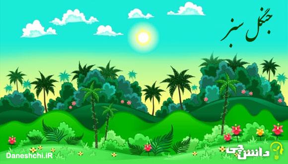 انشا جنگل سبز