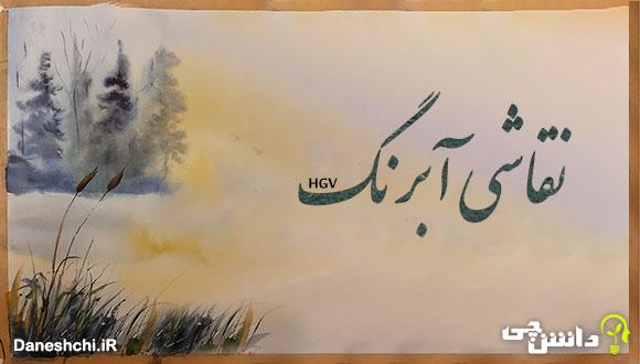 نقاشی آبرنگ HGV