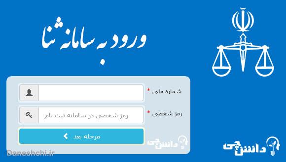 سامانه ثنا ابلاغ الکترونیکی قضایی | eblagh.adliran.ir