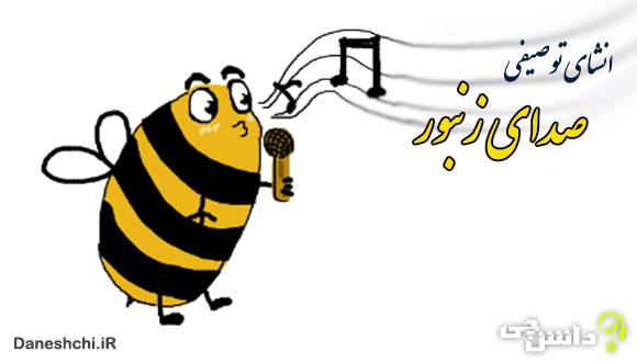 انشا در مورد صدای زنبور