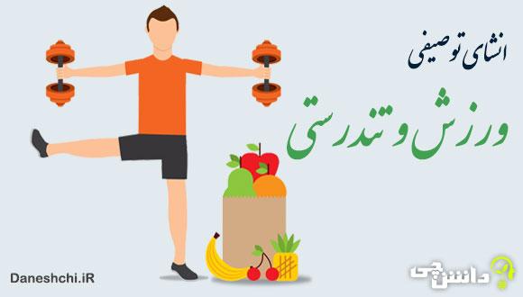 انشا در مورد ورزش و تندرستی و نقش آن در زندگی