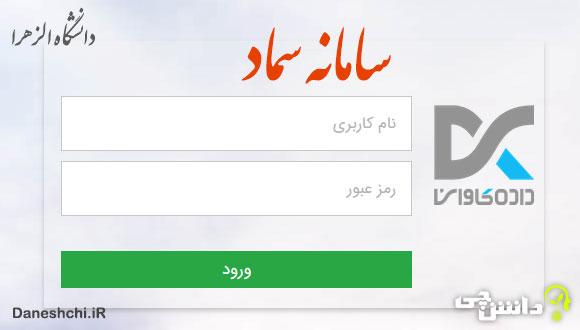 سامانه سماد | samad.alzahra.ac.ir