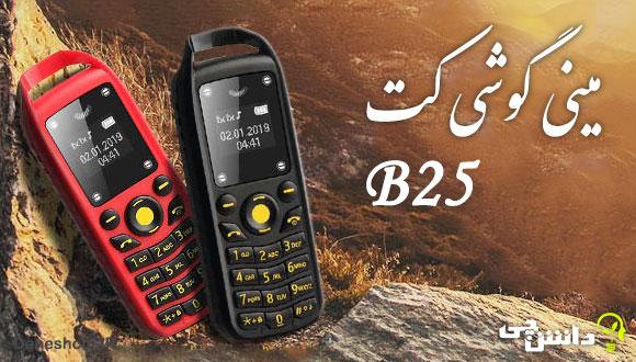 بهترین گوشی مینی کت مدل B25