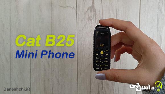 مینی گوشی کت مدل B25