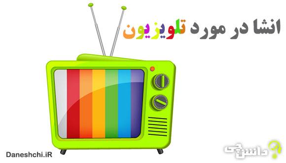 انشای تلویزیون