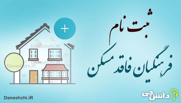 سامانه ثبت نام فرهنگیان فاقد مسکن | maskan.medu.ir
