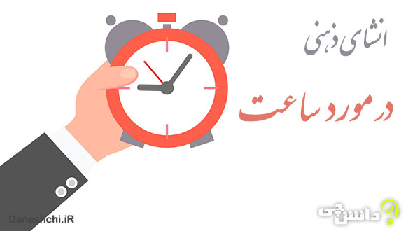 انشای ساعت