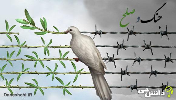 انشای جنگ و صلح