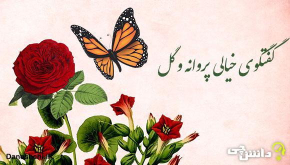 انشا در مورد گفتگوی خیالی پروانه و گل