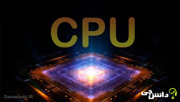 پردازنده (CPU) چیست؟ تاریخچه، وظایف و اجزای آن