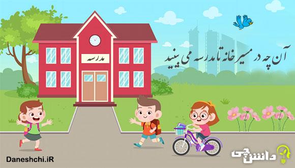 توصیف و انشا آن چه در مسیر خانه تا مدرسه می بینید