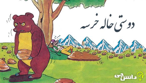 معنی دوستی خاله خرسه