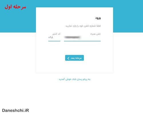 آموزش ورود به پیام رسان شاد نسخه وب