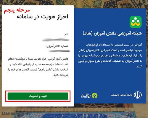 آموزش ورود به پیام رسان شاد نسخه وبhadweb-02
