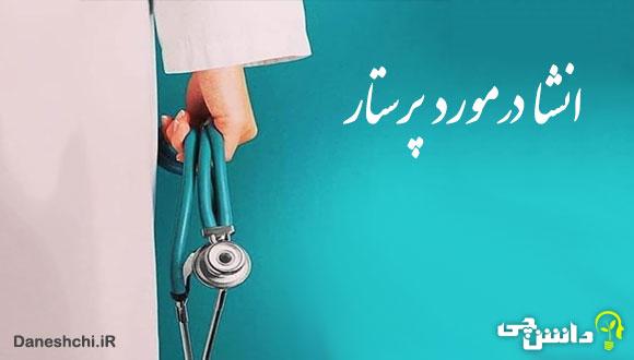 انشا در مورد پرستار