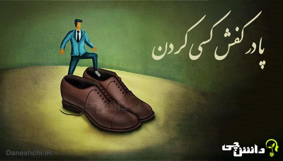 پا در کفش کسی کردن