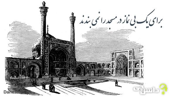 برای یک بی نماز در مسجد را نمی بندند