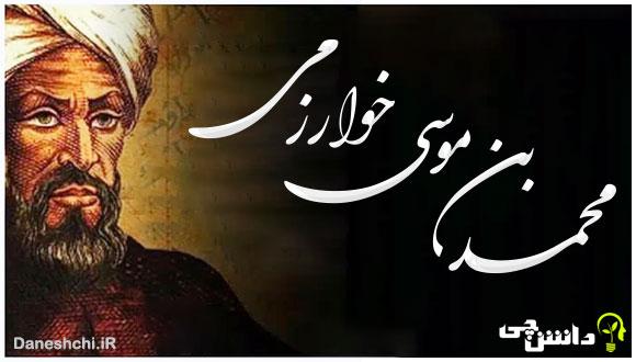 زندگی محمد بن موسی خوارزمی