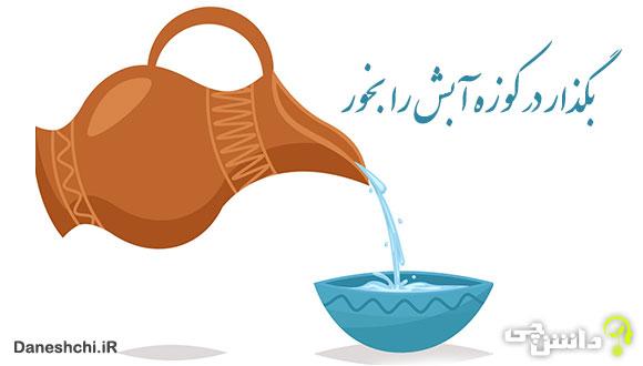 معنی بگذار در کوزه آبش را بخور