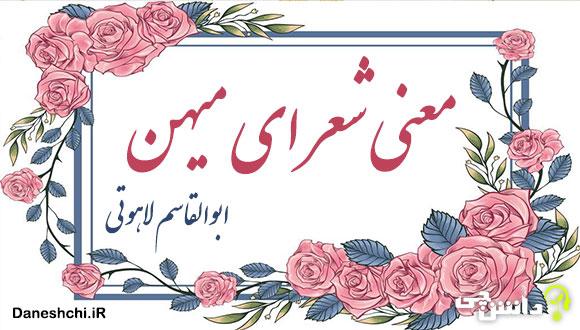 معنی شعر ای میهن از ابوالقاسم لاهوتی