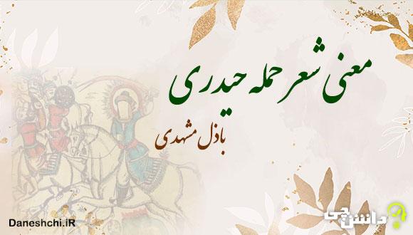 معنی شعر حمله حیدری از باذل مشهدی