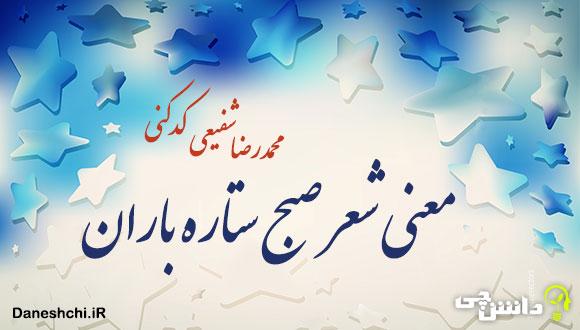 معنی شعر صبح ستاره باران از محمدرضا شفیعی کدکنی