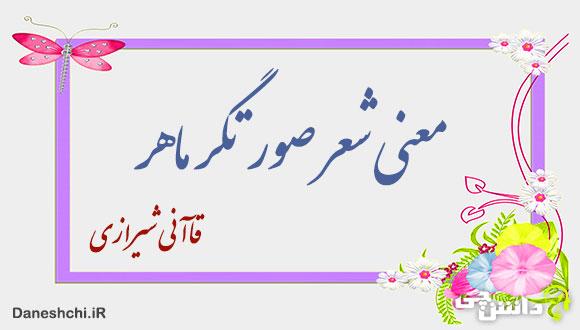 معنی شعر صورتگر ماهر - قاآنی شیرازی