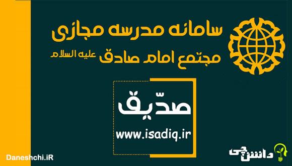سامانه صدیق | مدرسه مجازی مجتمع امام صادق (ع) isadiq.ir