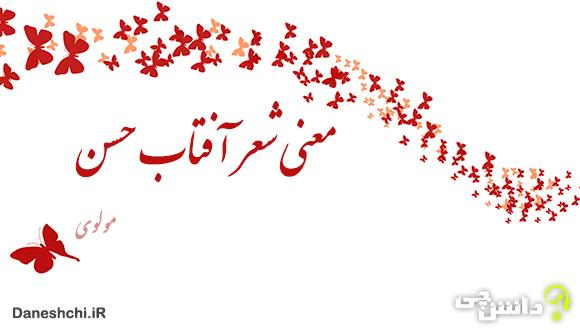معنی شعر آفتاب حسن (مولوی)