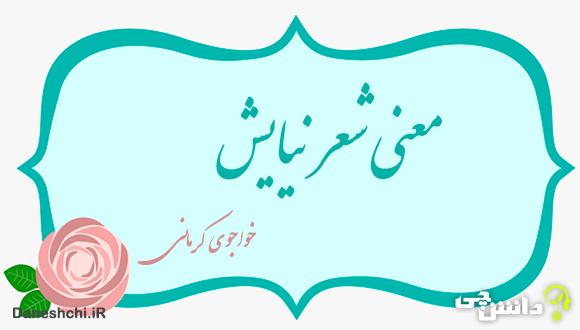 معنی شعر نیایش خواجوی کرمانی