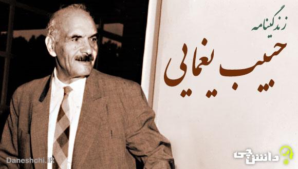 زندگی حبیب یغمایی