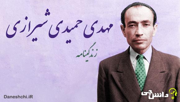 زندگی مهدی حمیدی شیرازی
