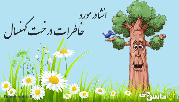 انشا درباره خاطرات یک درخت کهنسال