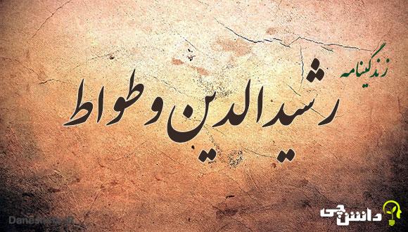 زندگی رشیدالدین وطواط