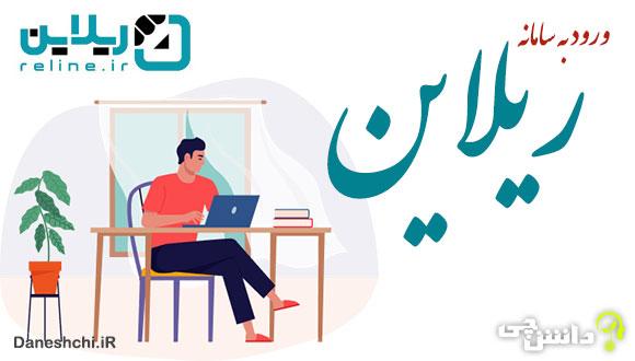 سامانه ریلاین | مدیریت یادگیری و آزمون آنلاین twlms.ir