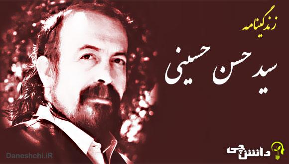 زندگی سید حسن حسینی