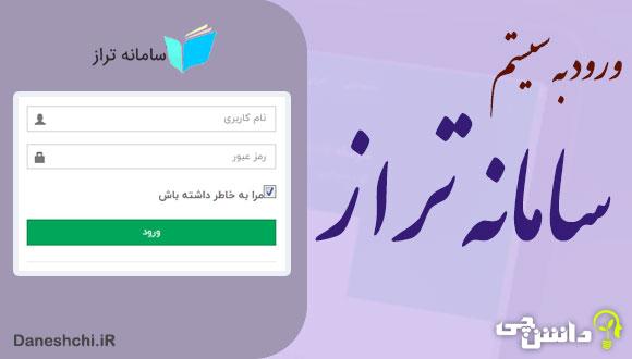 سامانه مدیریت آموزش تراز taraz.org