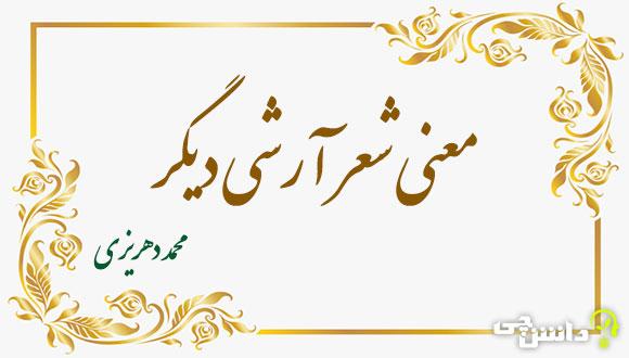معنی شعر آرشی دیگر از محمد دهریزی