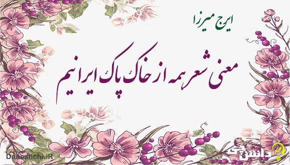 معنی شعر همه از خاک پاک ایرانیم از ایرج میرزا