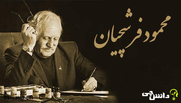 زندگی محمود فرشچیان