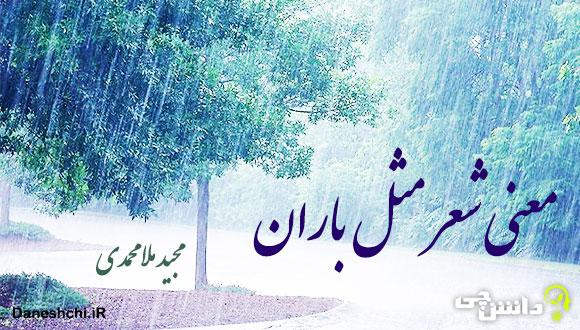معنی شعر مثل باران