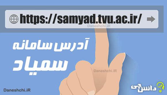 سایت سمیاد فنی حرفه ای samyad.tvu.ac.ir