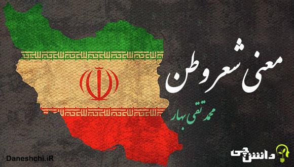 معنی شعر وطن از محمد تقی بهار