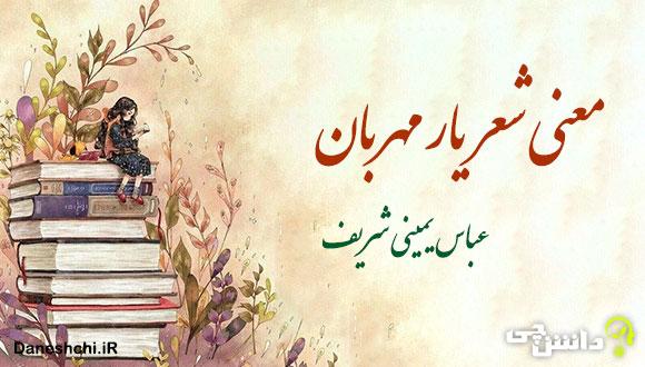 معنی شعر یار مهربان از عباس یمینی شریف