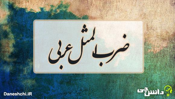 ضرب المثل عربی