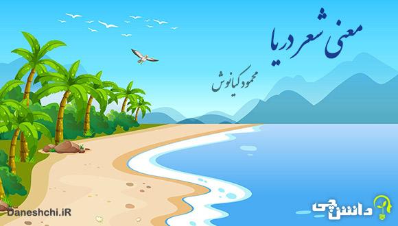 معنی شعر دریا (محمود کیانوش)